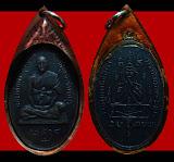 เหรียญหลวงพ่อคง วัดวังสรรพรส จันทบุรี