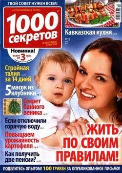 1000 секретов №12 июнь 2015