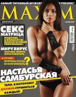 Читать онлайн журнал<br>Maxim №10 Октябрь 2015 Россия<br>или скачать журнал бесплатно