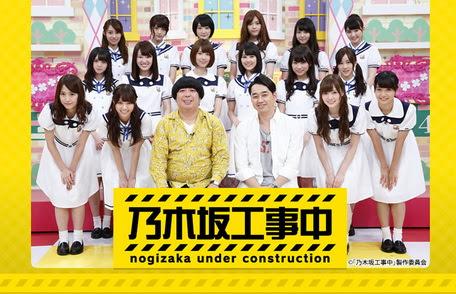 [TV-Variety] 乃木坂工事中 vol.01~56