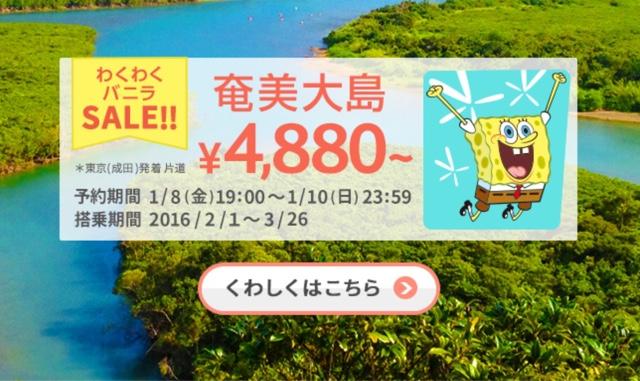 香草航空 內陸航線優惠,東京飛奄美大島 單程4,880円起,2至3月出發!
