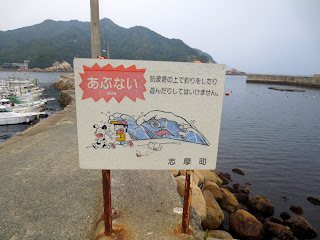 Abunai! Beware the anthropomorphic wave