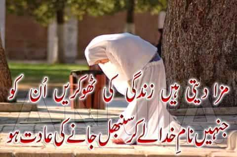 Picture Poetry, Urdu Poetry, Bewafa Poetry, Sad Poetry, December ...