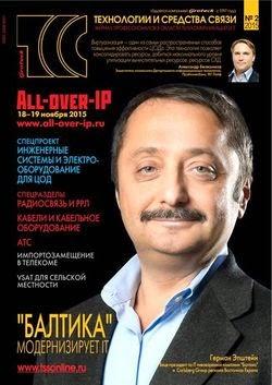 Технологии и средства связи №2 (2015)