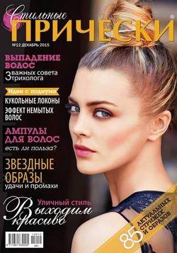 Читать онлайн журнал<br>Стильные прически №12 Декабрь 2015<br>или скачать журнал бесплатно