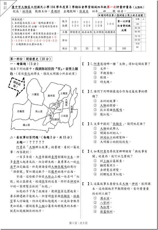 104四上第1次社會學習領域評量筆試卷_大雅版_04