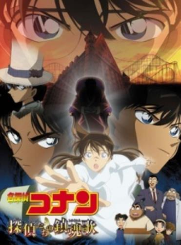 Meitantei Conan: Tantei-tachi no Requiem, Case Closed The Movie 10