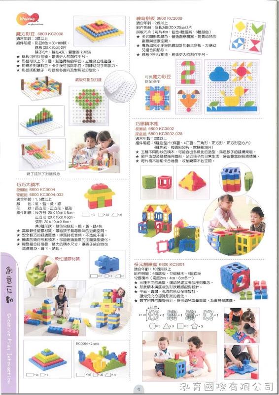 Weplay 童心園 - 創意互動
