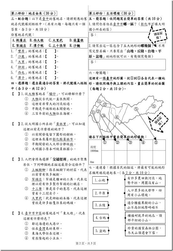 104四上第1次社會學習領域評量筆試卷_大雅版_02