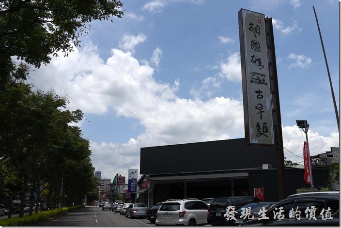 南投-胡國雄古早麵的招牌及店面,鐵皮屋,店面應該有擴充過。
