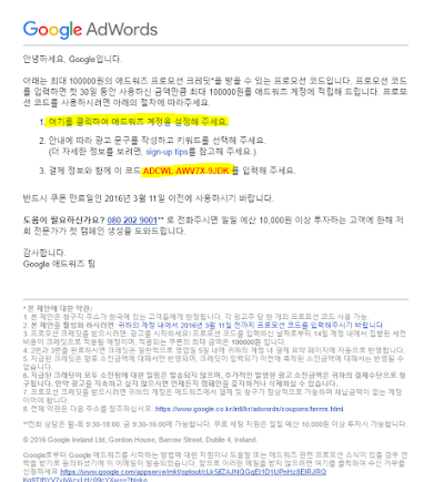 google adwords promotion gmail click.PNG