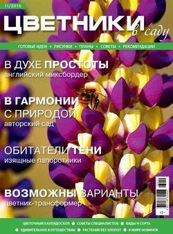 Читать онлайн журнал<br>Цветники №11 (ноябрь 2015)<br>или скачать журнал бесплатно