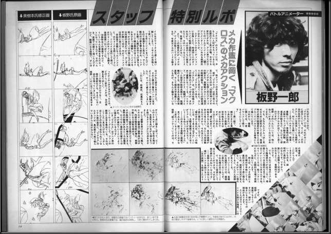This_is_Animation_3_Macross_56