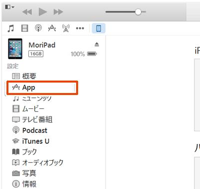 iTunes_Sync_PP02