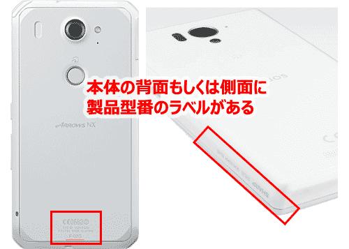スマートフォンの製品型番