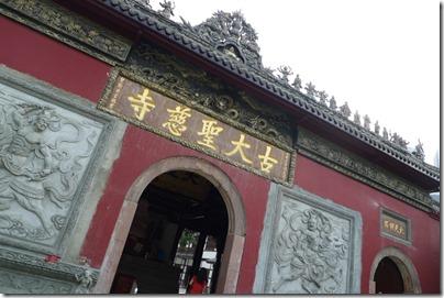 Da Ci Temple 大慈寺