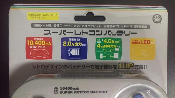 スーパーレトコンバッテリー2