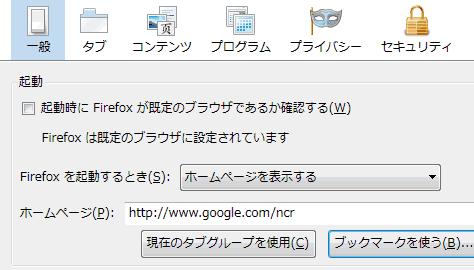 FirefoxのHPの設定画面