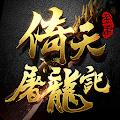 倚天屠龍記-無界交鋒