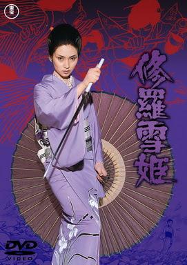 [MOVIES] 修羅雪姫 / Lady Snowblood (1973)