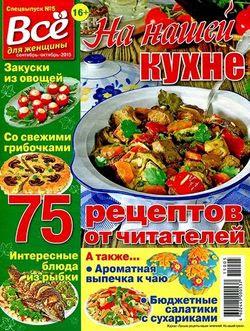 Читать онлайн журнал<br>На нашей кухне №5 Сентябрь-Октябрь 2015<br>или скачать журнал бесплатно