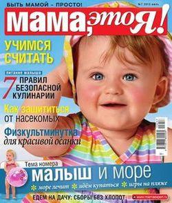 Мама это я! №7 июль 2015