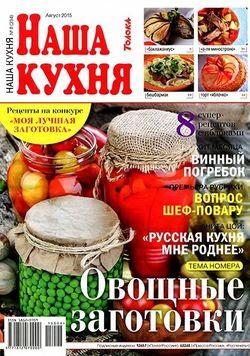 Читать онлайн журнал<br>Наша кухня №8 Август 2015<br>или скачать журнал бесплатно