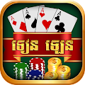 Game Tien len APK for Kindle