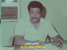 عبدالقادر سعيد هادي2