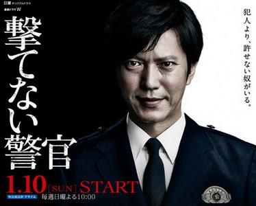 [ドラマ] 撃てない警官 (2016)