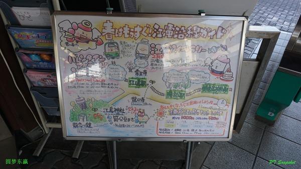 卡通设计的江之岛地图