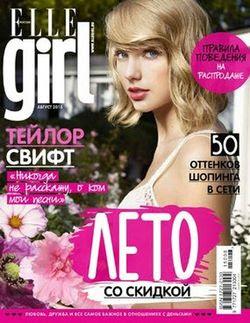 Elle Girl №8 август 2015