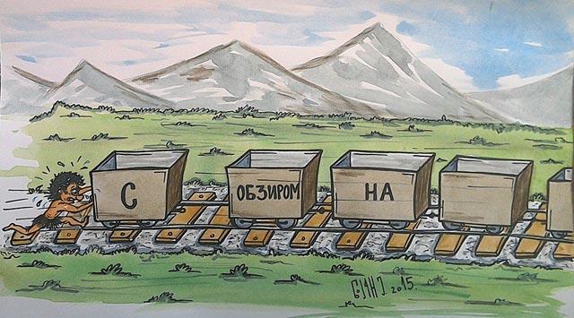Бојан Јокановић, карикатура: С ОБЗИРОМ НА