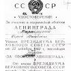 Мартемьянов С.М. 1.png