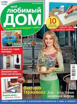 Читать онлайн журнал<br>Мой любимый дом №11 (ноябрь 2015)<br>или скачать журнал бесплатно