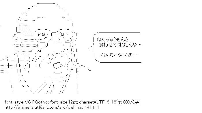 [AA]京極万太郎「なんちゅうもんを食わせてくれたんや…なんちゅうもんを…」 (美味しんぼ)