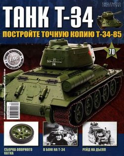 Танк T-34 №70 (2015)