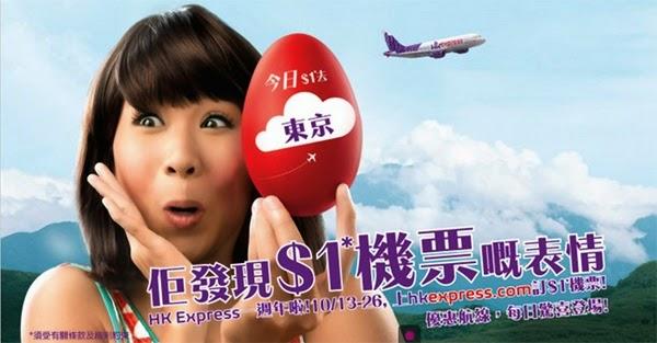 HK Expess $1機票,香港飛東京$1起(連稅$676),只限今天(10月14日)。