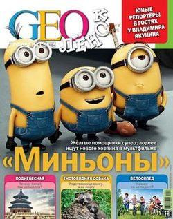 GEOленок №7-8 июль-август 2015