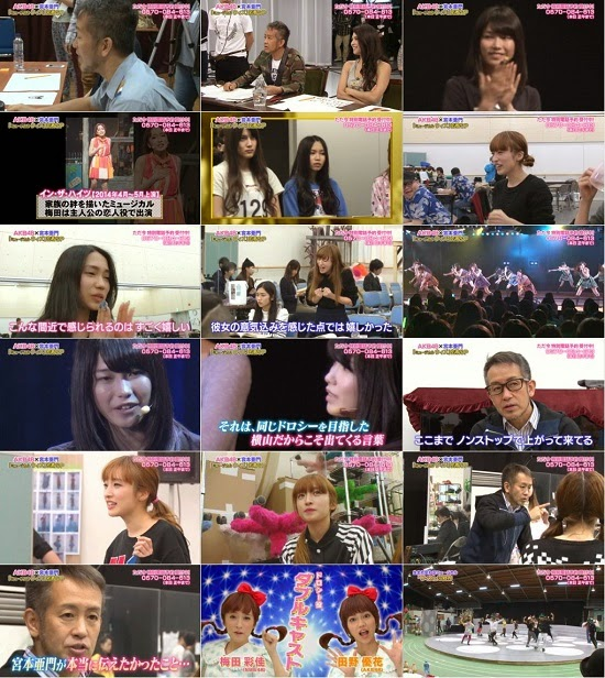 [TV-Variety] AKB48主演!宮本亜門ミュージカル「ウィズ」完全密着SP 150228