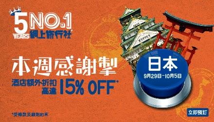 Zuji【日本酒店】85折優惠碼,有效期至10月5日,只限一星期。