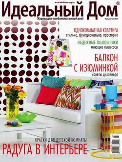 Идеальный дом №7-8 (июль-август 2014)