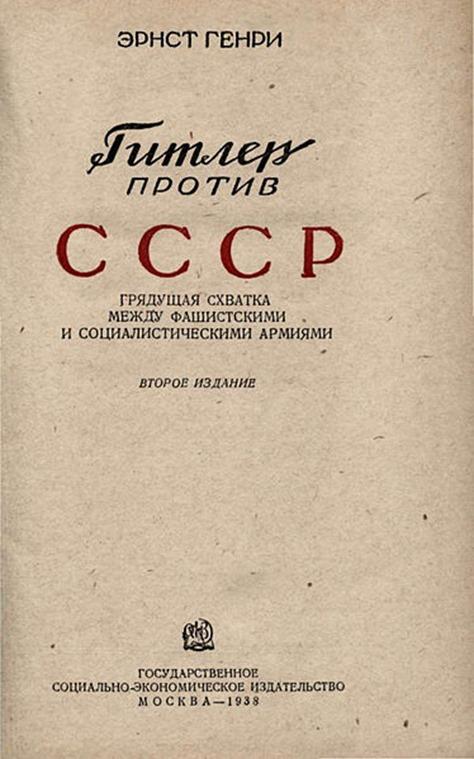 374px-HitlervsUSSR1938
