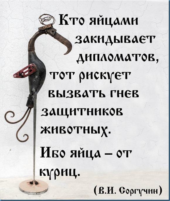 RU_Q_yaitsa