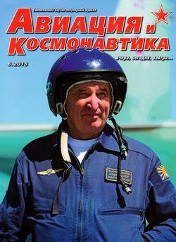 Авиация и космонавтика №6 (июнь 2015)