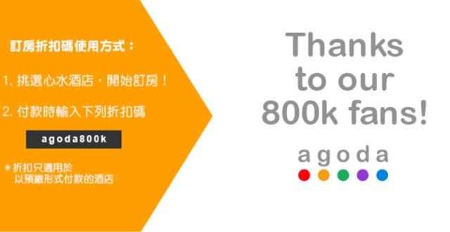 Agoda 【9折優惠碼】 限首3,000張訂單,6月11前有效。