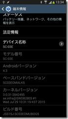 device-2015-09-01-133504