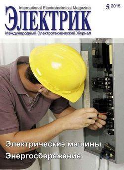 Электрик №5 (май 2015)