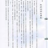 88_大會手冊36.jpg