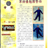 17-1丹功會訊.jpg